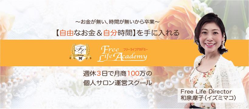Free Life Academy